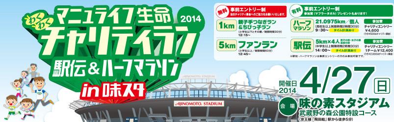【レースレポート】マニュライフ生命わくわくチャリティラン2014