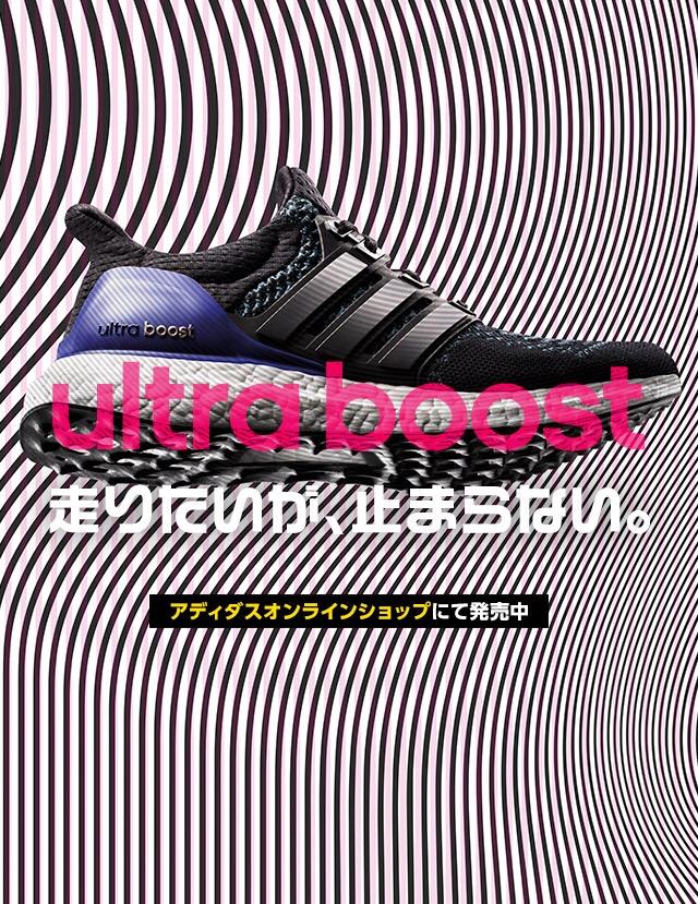 【シューズレビュー】adidas ultra boost(ウルトラブースト) ビギナーランナーにオススメ!
