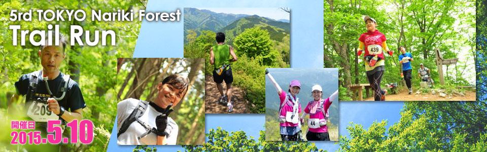 【レースレポート】第5回TOKYO成木の森トレイルラン