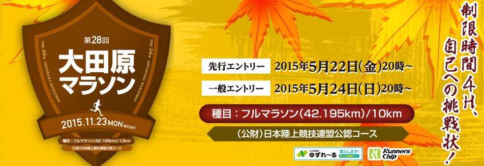 【レースレポート】大田原マラソン サブ3.5達成!