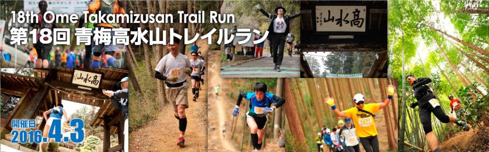 【レースレポート】第18回青梅高水山トレイルラン(15kmの部)