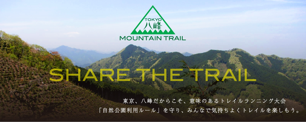 【レースレビュー】第3回TOKYO八峰マウンテントレイル